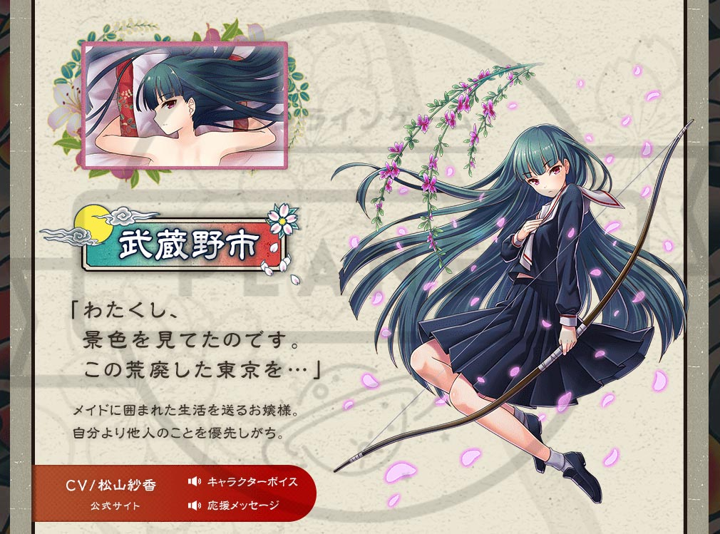 刺青の国 (TOKYO TATTOO GIRLS) PC キャラクター武蔵野市