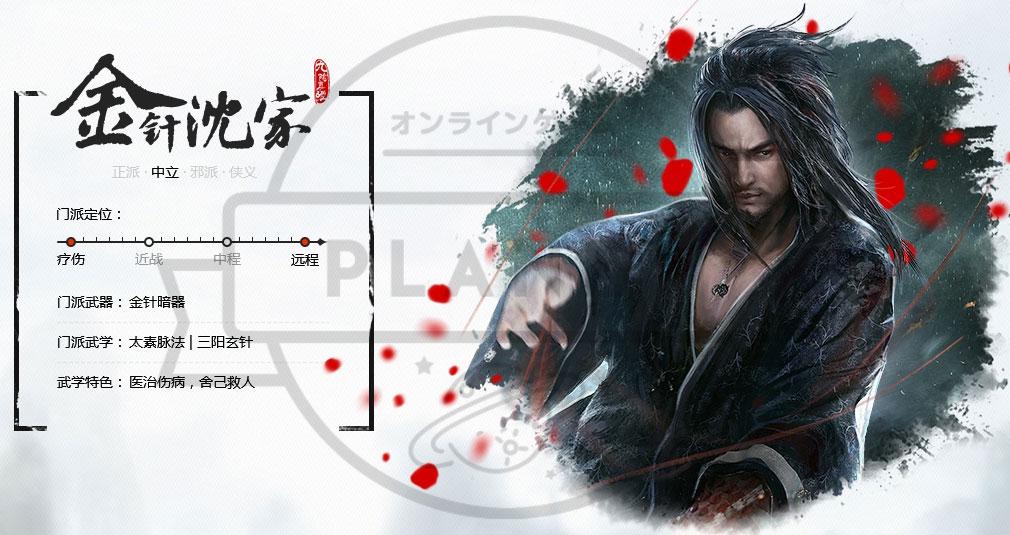 九陰真経オンライン(Age of Wushu) 金針沈家