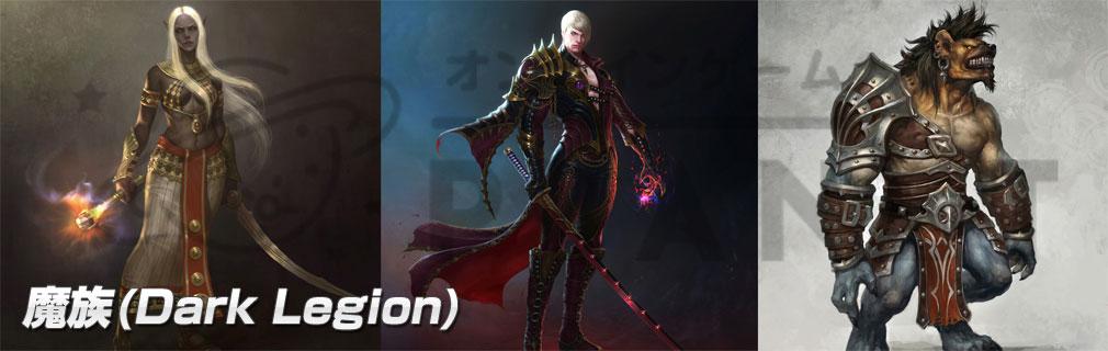 Kingdom Under Fire2(キングダムアンダーファイア)KUF2 勢力魔族(Dark Legion)