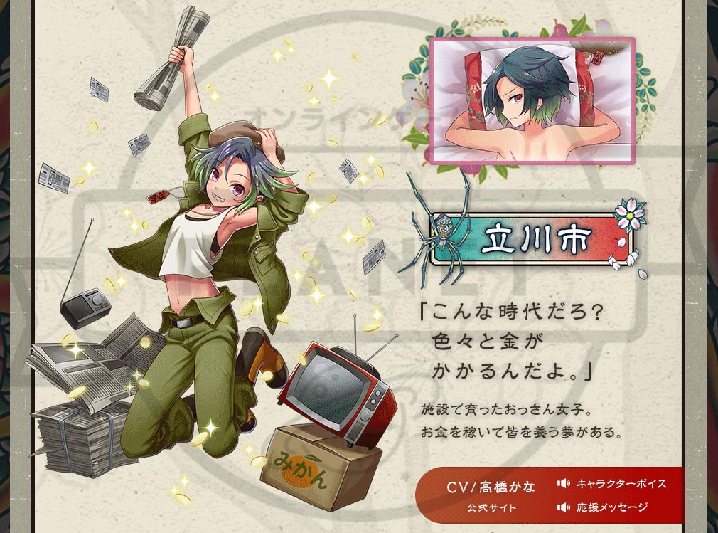 刺青の国 (TOKYO TATTOO GIRLS) PC キャラクター立川市