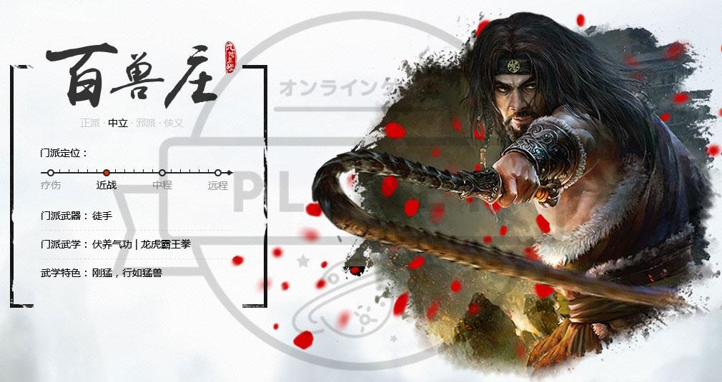 九陰真経オンライン(Age of Wushu) 百獣庄