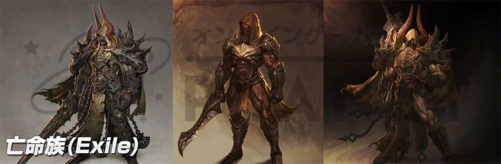 Kingdom Under Fire2(キングダムアンダーファイア)KUF2 勢力亡命族(Exile)