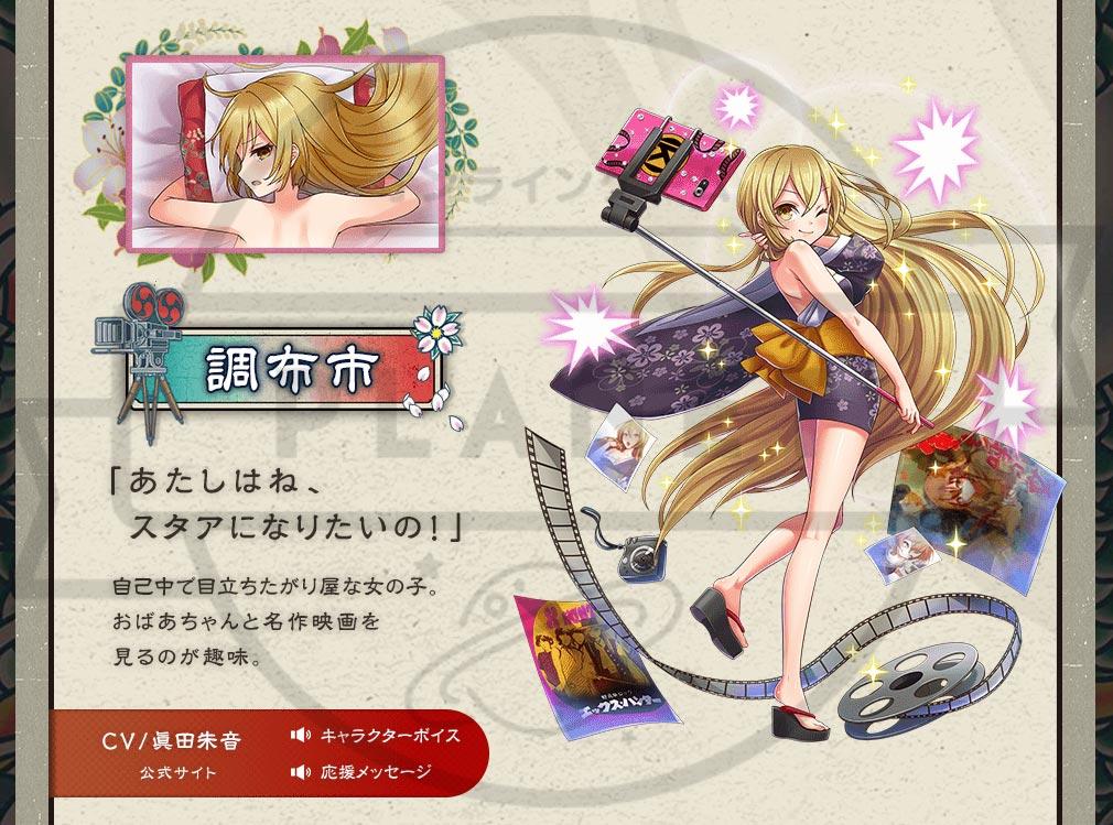 刺青の国 (TOKYO TATTOO GIRLS) PC キャラクター調布市