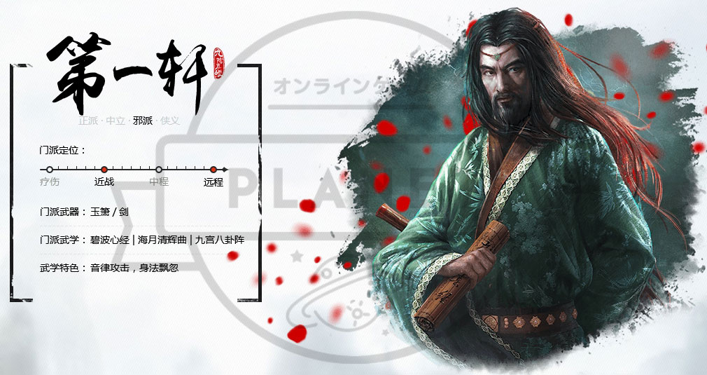 九陰真経オンライン(Age of Wushu) 第一軒