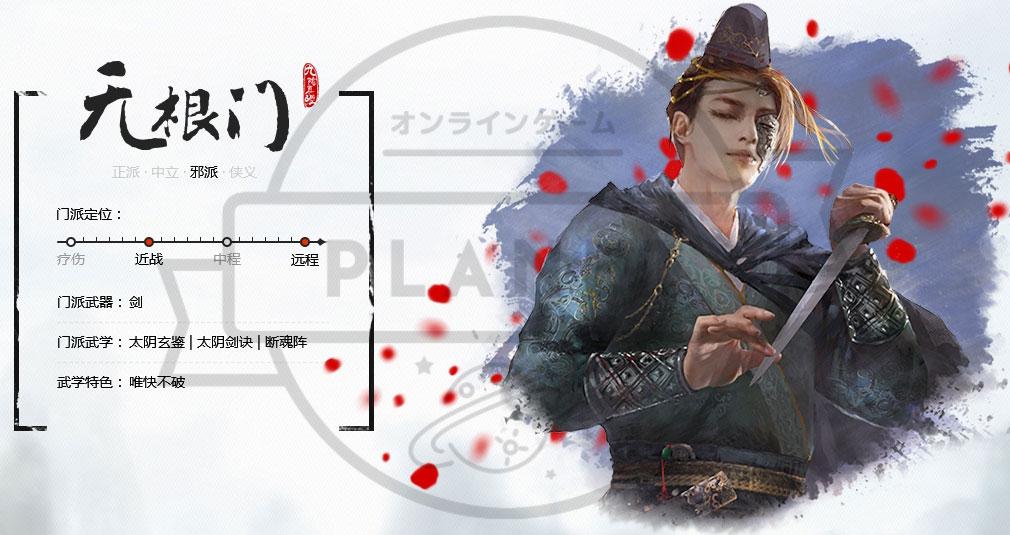 九陰真経オンライン(Age of Wushu) 無根門