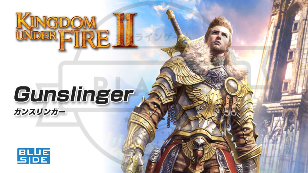 Kingdom Under Fire2(キングダムアンダーファイア)KUF2 ガンスリンガー(Gunslinger)