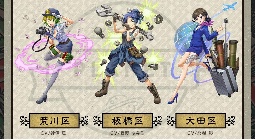 刺青の国 (TOKYO TATTOO GIRLS) PC 敵対キャラクター左:荒川区(CV:神保 巴)、中:板橋区(CV:西野 ゆみこ)、右:太田区(CV:北村 彩)