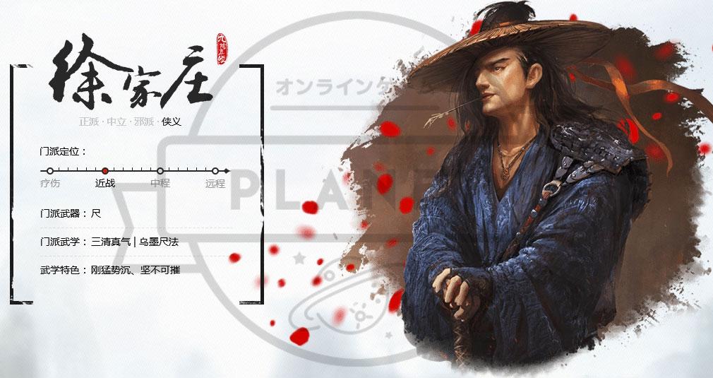 九陰真経オンライン(Age of Wushu) 除家庄