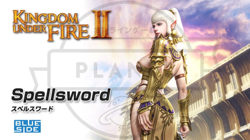 Kingdom Under Fire2(キングダムアンダーファイア)KUF2 スペルスワード(Spellsword)