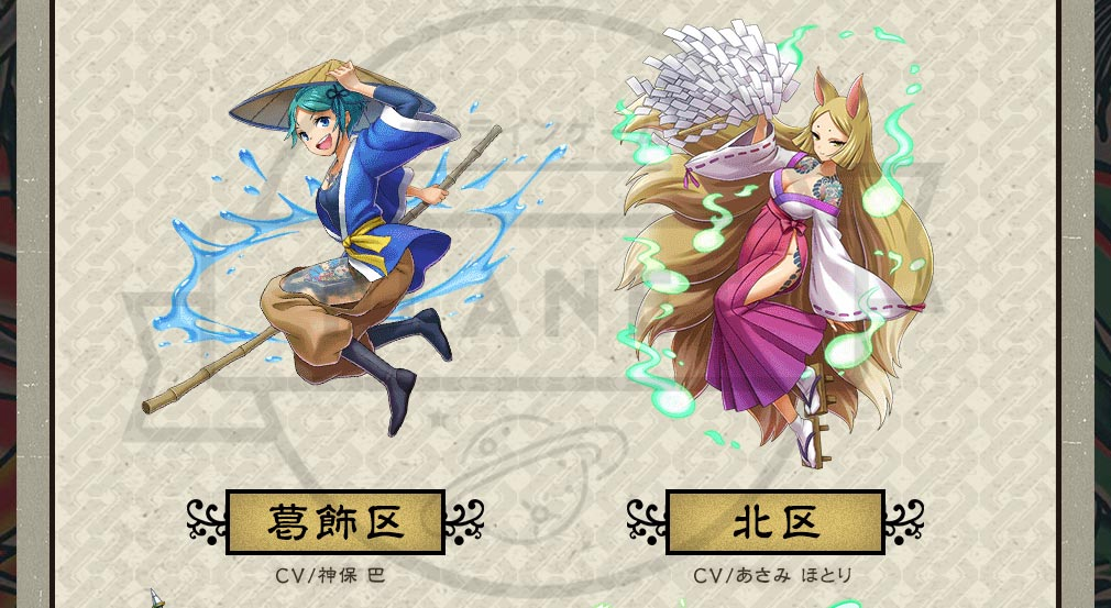 刺青の国 (TOKYO TATTOO GIRLS) PC 敵対キャラクター左:葛飾区(CV:神保 巴)、右:北区(CV:あさみ ほとり)