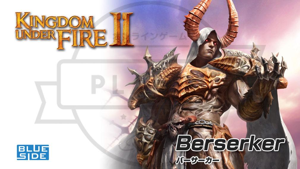 Kingdom Under Fire2(キングダムアンダーファイア)KUF2 バーサーカー(Berserker)