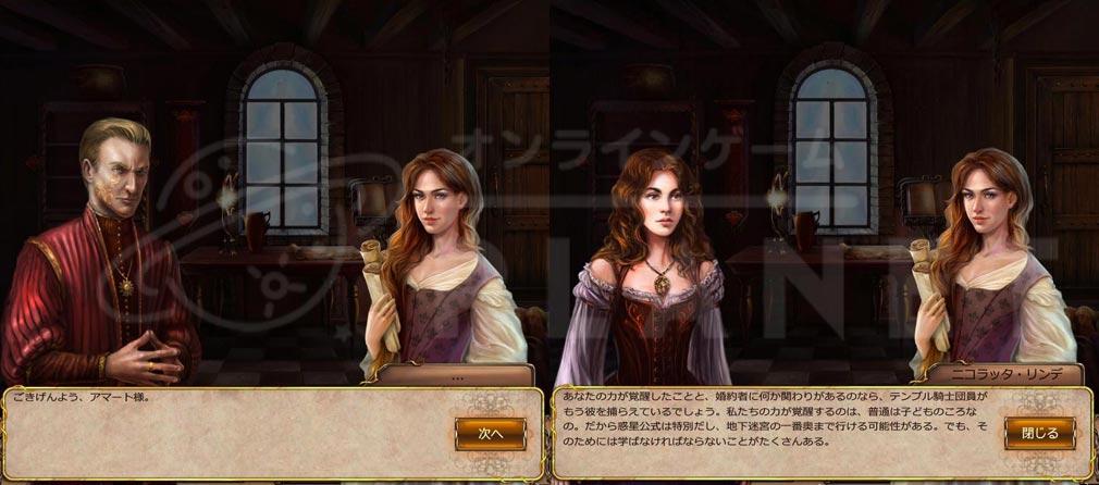 ミステリーハート 琥珀の心臓 ゲーム序盤ストーリー