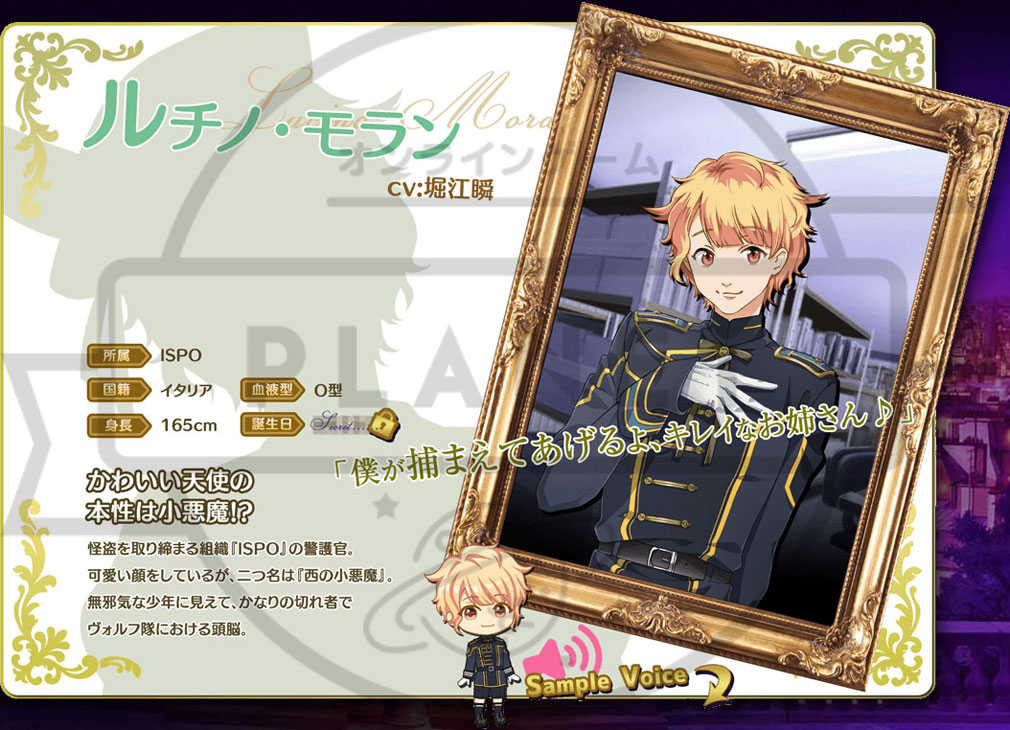 怪盗夜想曲 PC ISPOルチノ・モラン(CV:堀江瞬)
