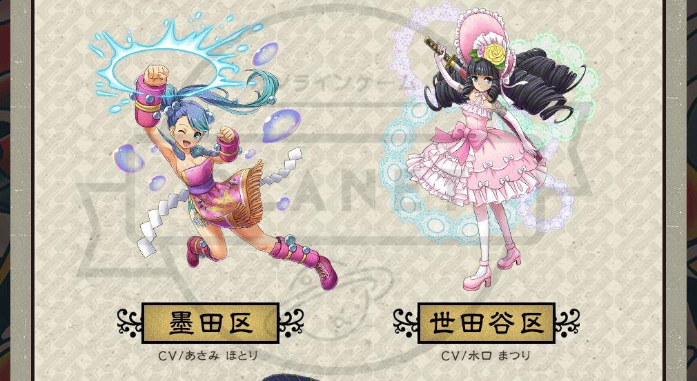 刺青の国 (TOKYO TATTOO GIRLS) PC 敵対キャラクター左:墨田区(CV:あさみ ほとり)、右:世田谷区(CV:水口 まつり)