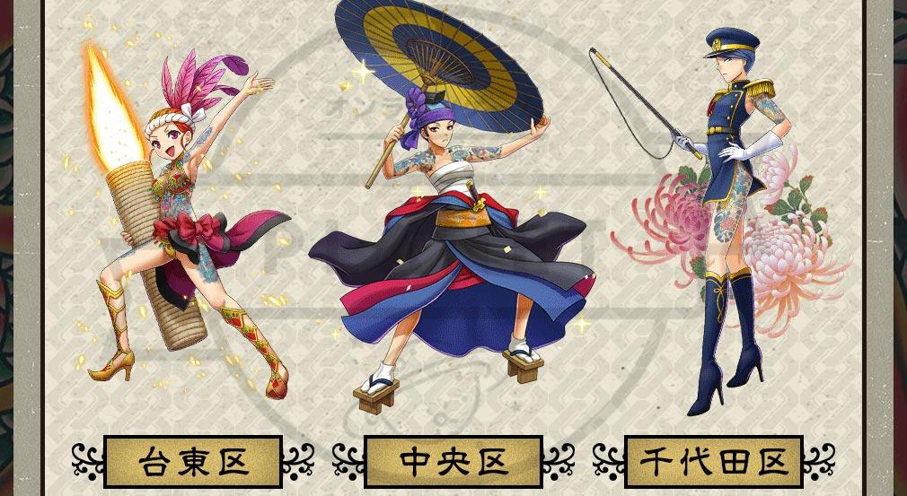 刺青の国 (TOKYO TATTOO GIRLS) PC 敵対キャラクター左:台東区(CV:明島 ゆうり)、中:中央区(CV:高橋 みつ)、右:千代田区(CV:水口 まつり)
