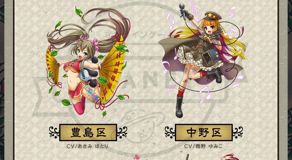 刺青の国 (TOKYO TATTOO GIRLS) PC 敵対キャラクター左:豊島区(CV:あさみ ほとり)、右:中野区(CV:西野 ゆみこ)