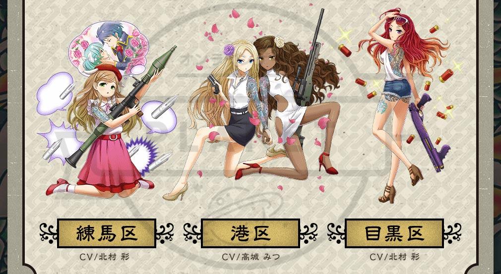 刺青の国 (TOKYO TATTOO GIRLS) PC 敵対キャラクター左:練馬区(CV:北村 彩)、中:港区(CV:高橋 みつ)、右:目黒区(CV:北村 彩)