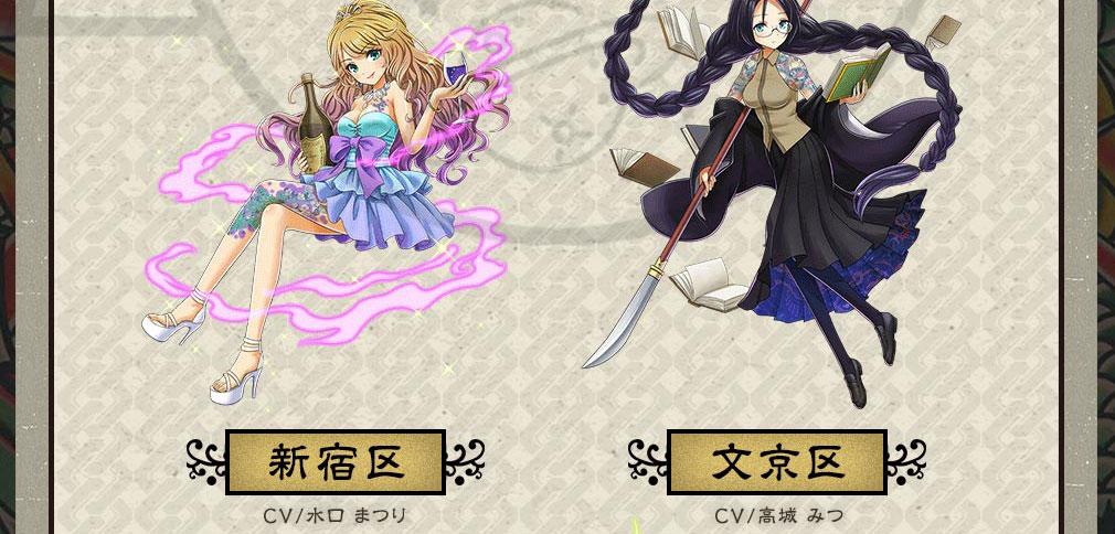 刺青の国 (TOKYO TATTOO GIRLS) PC 敵対キャラクター左:新宿区(CV:水口 まつり)、右:文京区(CV:高橋 みつ)