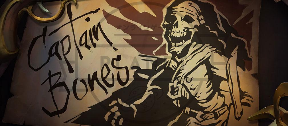 Sea of Thieves(シーオブシーヴス) PC フッターイメージ