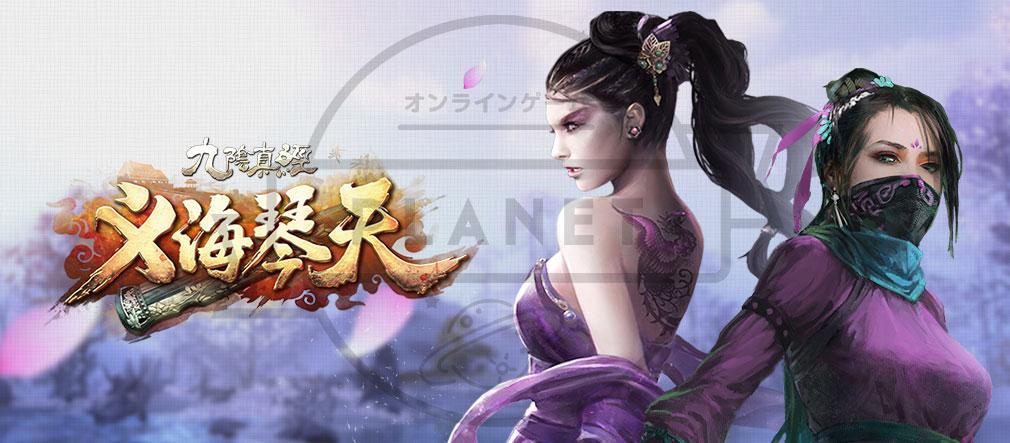 九陰真経オンライン(Age of Wushu) フッターイメージ