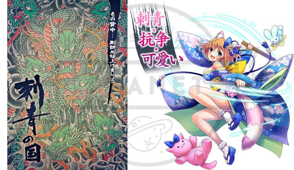 刺青の国 (TOKYO TATTOO GIRLS) PC 刺青デザイン田中 光司 氏、多摩氏イラスト