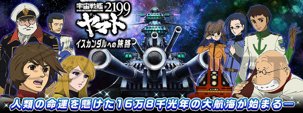 宇宙戦艦ヤマト2199 イスカンダルへの旅路 PC フッターイメージ