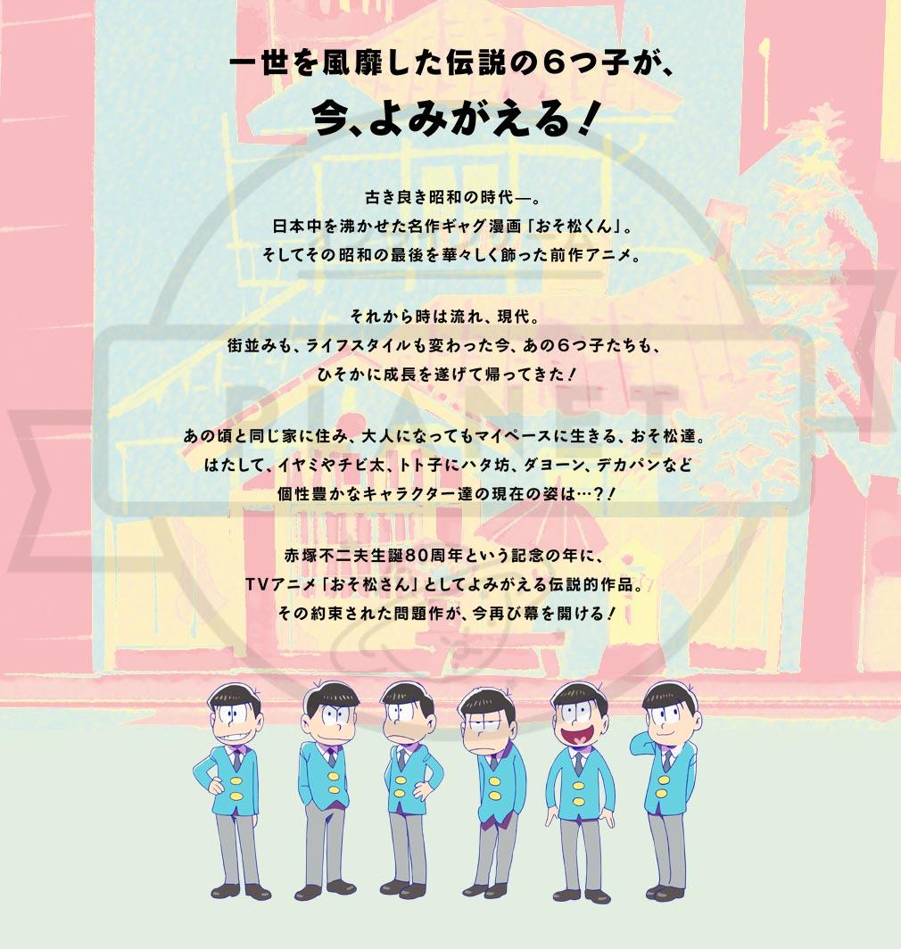 おそ松さん ダメ松.コレクション~6つ子の絆~ 物語