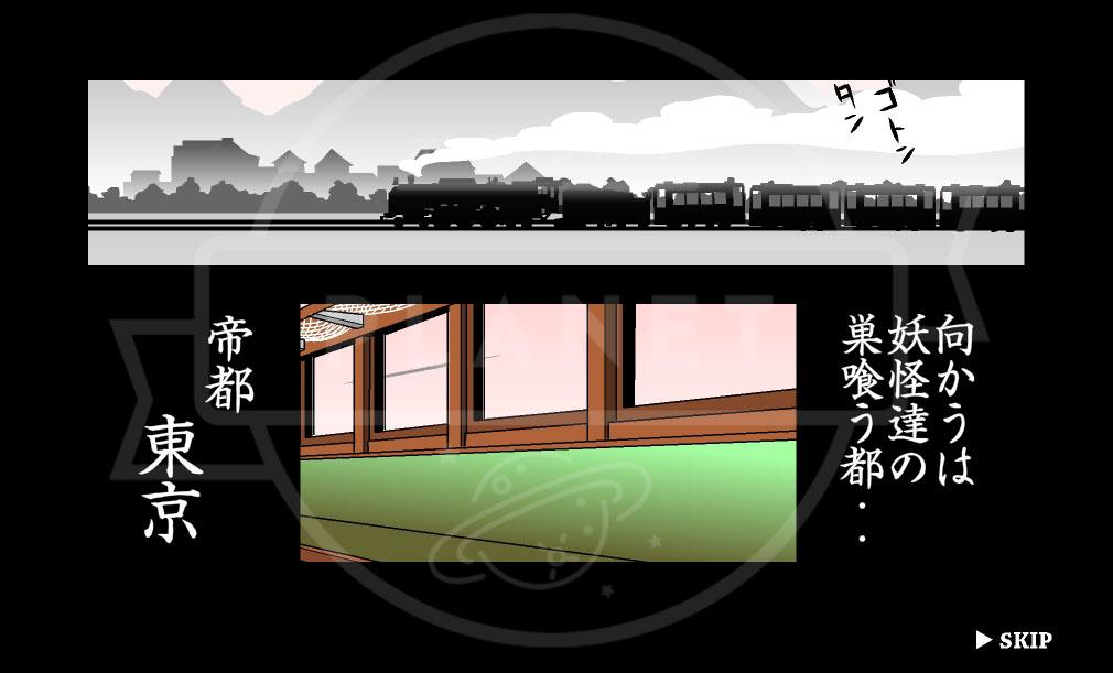 陰陽の道 大正幻想録 PC 物語