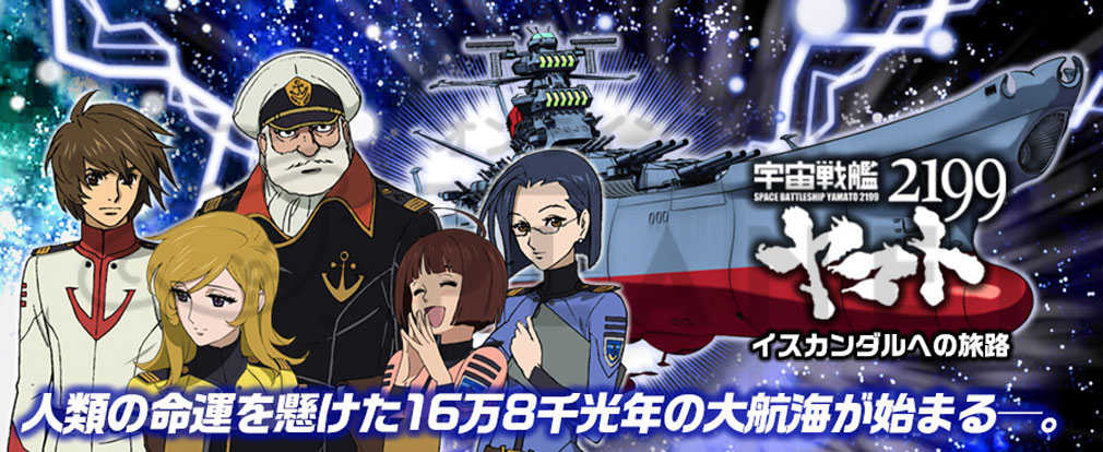宇宙戦艦ヤマト2199 イスカンダルへの旅路 PC 世界観