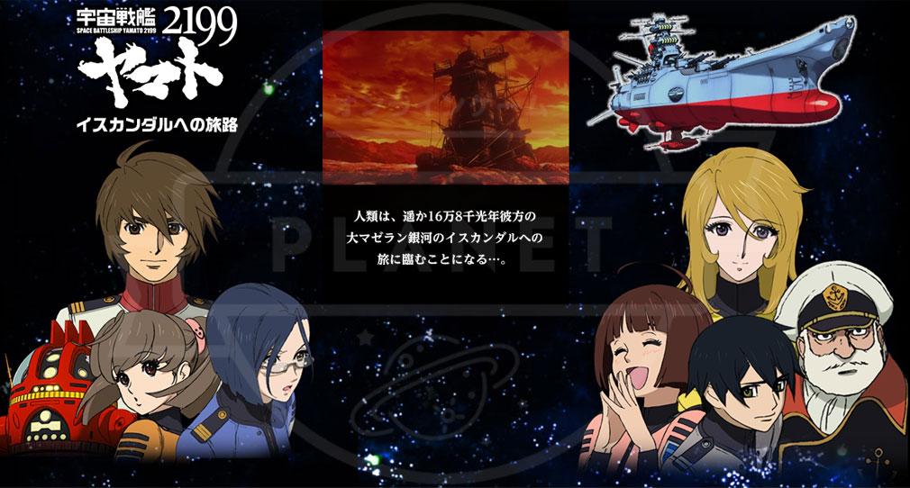 宇宙戦艦ヤマト2199 イスカンダルへの旅路 PC ブラウザ版プレイ画面