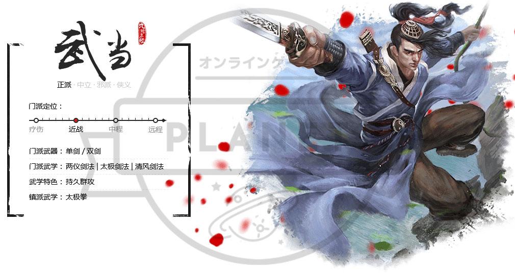 九陰真経オンライン(Age of Wushu) 武当