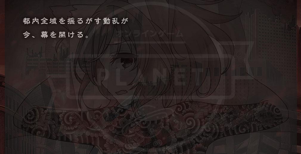 刺青の国 (TOKYO TATTOO GIRLS) PC 物語