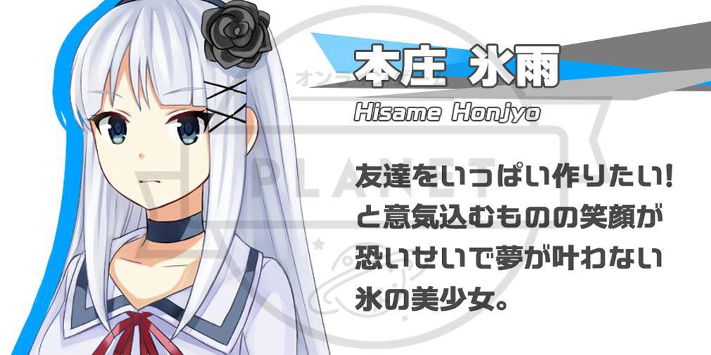 GirlsHERO(ガールズヒーロー) 本庄 氷雨