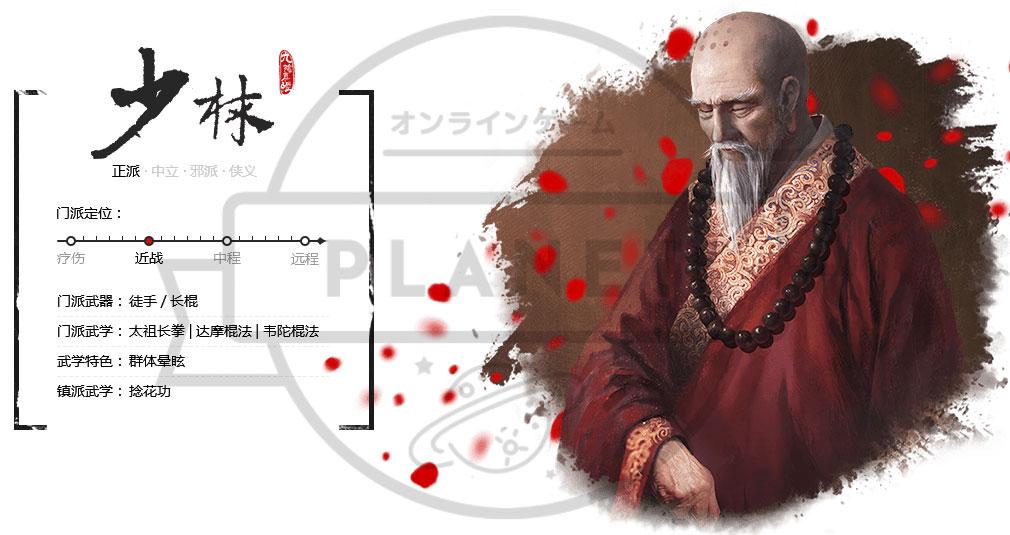 九陰真経オンライン(Age of Wushu) 少林