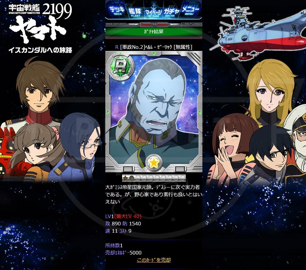宇宙戦艦ヤマト2199 イスカンダルへの旅路 PC ガミラス帝国ヘルム・ゼーリック