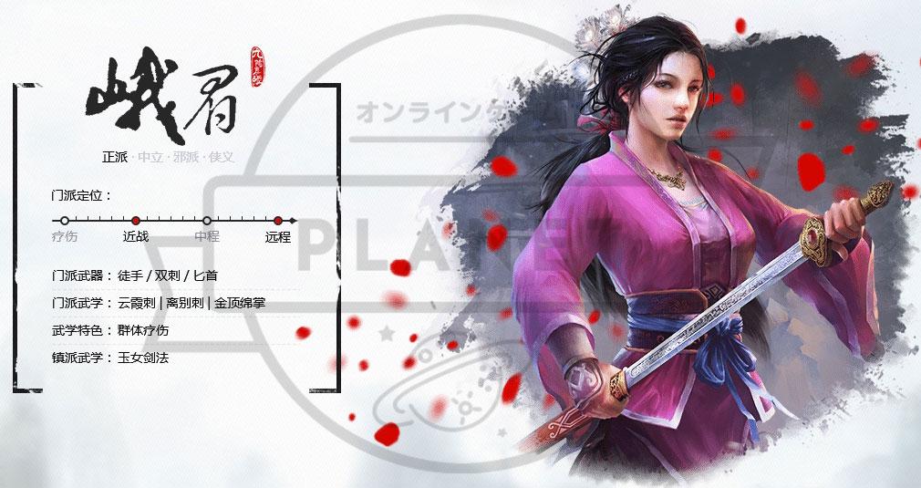 九陰真経オンライン(Age of Wushu) 峨眉