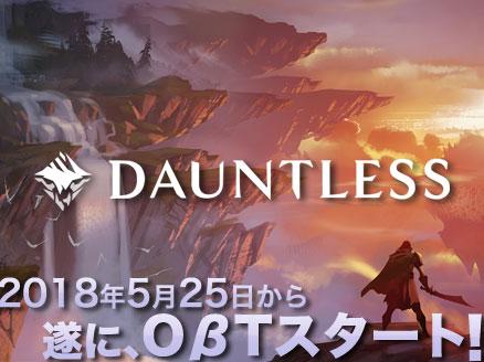 Dauntless( ドーントレス) オープンβテスト(OBT)開始用サムネイル