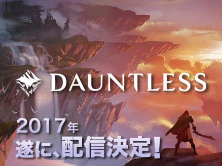 Dauntless( ドーントレス) サムネイル