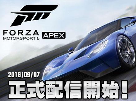 Forza Motorsport6:Apex(フォルザモータースポーツ6 Apex) Win10版 サムネイル
