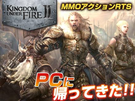 Kingdom Under Fire2(キングダムアンダーファイア)KUF2 サムネイル