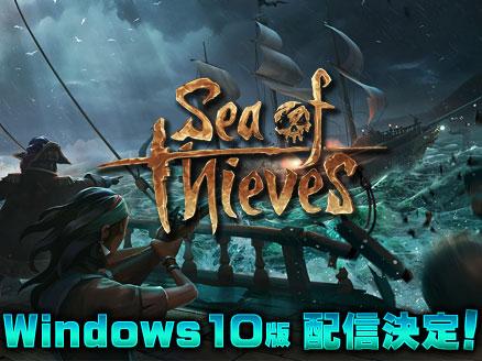 Sea of Thieves(シーオブティーヴス) PC サムネイル