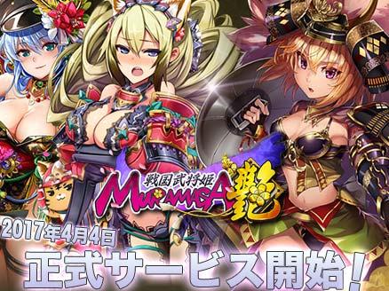 戦国武将姫MURAMASA艶 サービス開始サムネイル