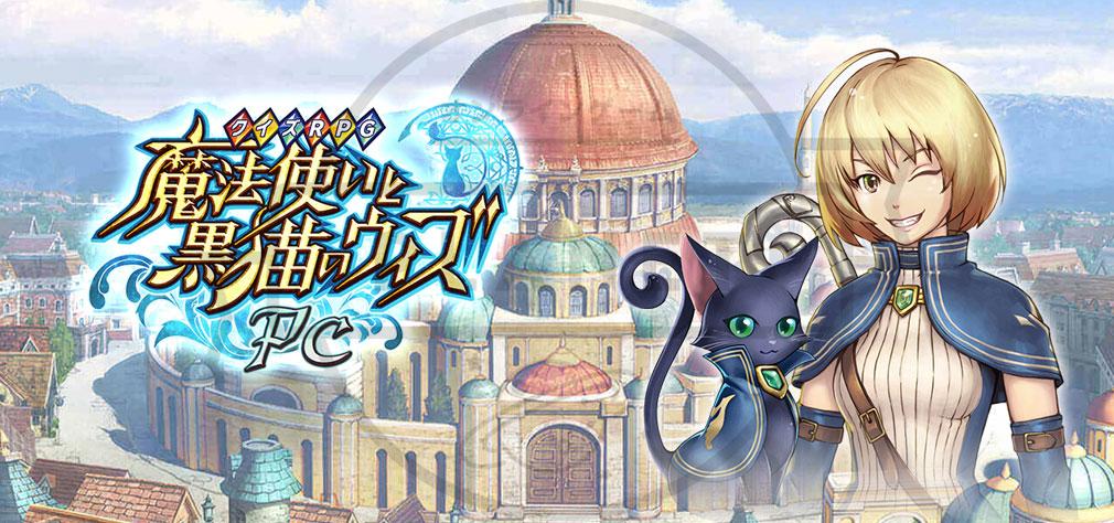 魔法使いと黒猫のウィズ PCブラウザ版 メインイメージ