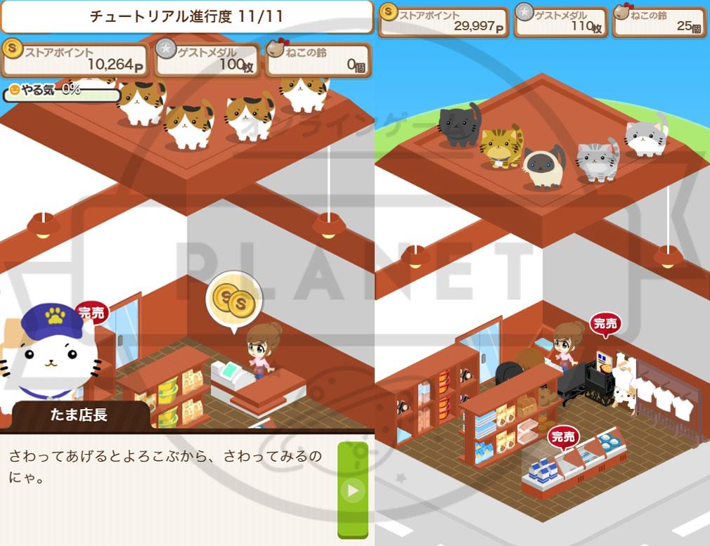 Tのお店 ~Tカード連動型 お店づくりゲーム~ ネコ