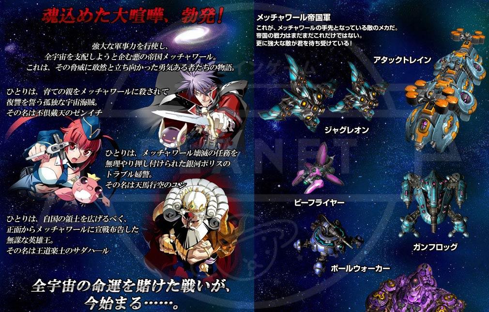 バレットソウル -弾魂- PC 物語