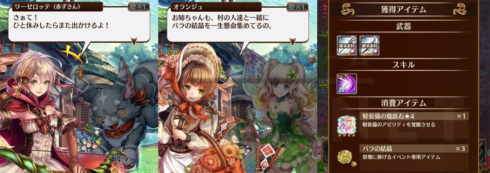 タワー オブ プリンセス(タワプリ) PC 他の姫キャラクターからの依頼