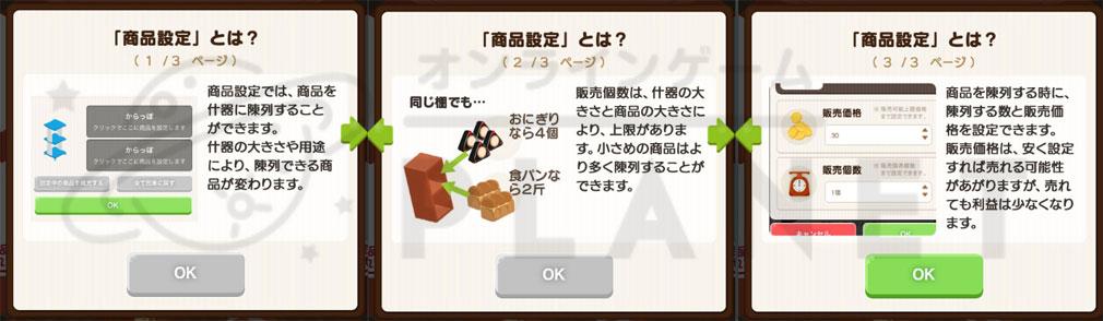Tのお店 ~Tカード連動型 お店づくりゲーム~ 商品設定