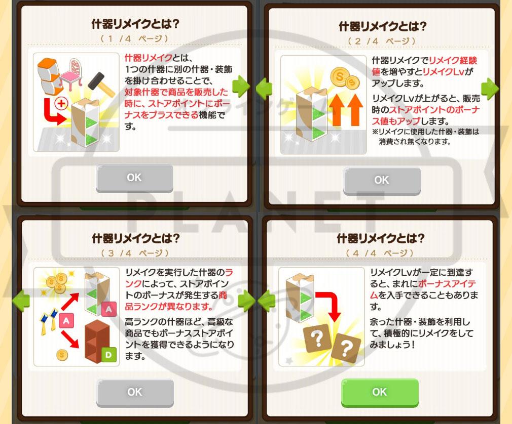 Tのお店 ~Tカード連動型 お店づくりゲーム~ 什器リメイク