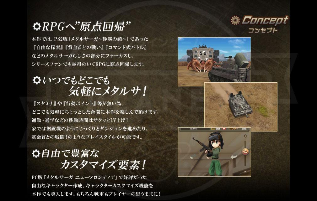 メタルサーガ ~荒野の方舟~(メタルサ) PC コンセプト