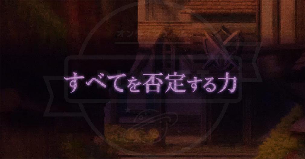 XenoMagia(ゼノマギア) 否定魔法